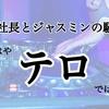 【レペゼン地球】DJ社長とジャスミンの騒動、もはやテロ。