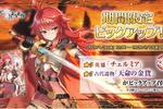 【Epic Seven-エピックセブン】チェルミアピックアップ!
