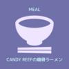 CANDY REEFの鶏骨ラーメン