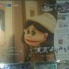 東京よりみちか Vol.23 M17 東京