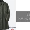 【ユニクロ】ロングコートならイネスコラボのステンカラーコートがおすすめ