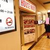横浜駅【平日・土日祝・モーニング】HOUSE MADE 横浜ジョイナス店で厚切りトーストのモーニング!トーストセットは500円から!