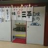 味の三平 / 札幌市中央区南1条西3丁目 大丸藤井セントラルビル 4F