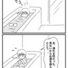 40代独身 お仕事事情(4)