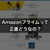 Amazonプライムって正直どうなの?1年間使ってみたメリットとイマイチな点!