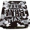 ペヤング背脂MAXやきそばのまとめ買い送料無料で最安値&激安はココ!