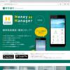 伊予銀行の新しいモバイルアプリを入れてみた