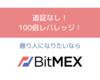 【仮想通貨】最短で億り人を狙うなら取引所「BitMEX」で100倍レバレッジしかない!?