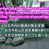 どこは台北市内で最良の風水宝地