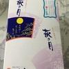 仙台銘菓「萩の月」を食べてみた。