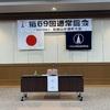 和歌山県建築士会通常総会に出席!