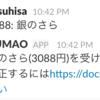 家庭用の清算君(Slack bot)をGoogle App Scriptで書いた + TypeScript化した