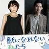 新垣結衣新ドラマ情報解禁!「獣になれない私たち」〜松田龍平と共演〜