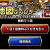 level.385【無制限】第105回闘技場ランキングバトル2日目