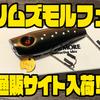 【レスイズモア】アルミ製ニブルブレード付きポッパー「リムズモルフェ」通販サイト入荷!