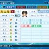 【パワプロ2020】丸山壮史(再現・'21早大)【六大学野球新主将シリーズ】