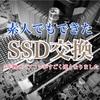 HDDをSSDに交換したらすごく速くなった