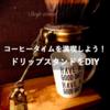 【DIY】コーヒータイムを満喫!オリジナルのドリップスタンドをご紹介
