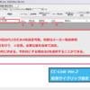 【上級編】PLC(シーケンサ)によるQJ61BT11Nを用いたCC-Link Ver.2 拡張サイクリック設定方法