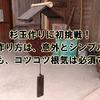 杉玉造りに初挑戦!作り方は、意外とシンプル、でも、コツコツ根気は必須です