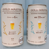 【比較レビュー】ローソンのPBビール2種類 ゴールドマスターはまずい?美味しい?実際に購入して飲んでみた感想!