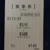 No.79 JR東海バス 乗車券(車内発売・様式変更)