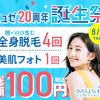 両ワキ+Vライン完了コースが1月限定100円【ミュゼプラチナム】