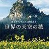 オールカラーで写真が美しい。ノイシュバンシュタイン城、マチュピチュ、竹田城も。「世界の天空の城 歴史ロマンあふれる夢想風景」