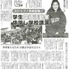 露木志奈-学生環境活動家