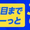 6月はGポイント24か月間1000ポイントプレゼント【BIGLOBE WiMAX2+】