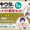 【コミック】「ツキウタ。 THE ANIMATION」 第1巻は2017年8月頃発売予定!アニメイト限定セットは缶バッジ付き!