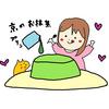 京のお抹茶プリン☆濃厚抹茶プリンにとろけちゃう京都土産
