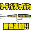 【ラパラ】低活性時の魚にも効くルアー「 フローティングジョインテッド」に新色追加!