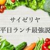 【平日限定】サイゼリヤの500円ランチはなぜ最強なのか