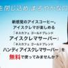 【ポイント活動】GET MONEYからネスカフェゴールドブレンドアイスクレマサーバーを申請