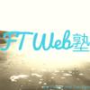 無料のオンラインサロン「FTWeb塾」立ち上げました!!!