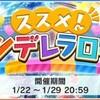 新イベント「ススメ!シンデレラロード」開催!個人的に良イベ