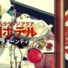 【英国フェア】帝国ホテル東京 インペリアルラウンジアクア【おひとり様アフタヌーンティー】