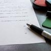 相続放棄申述書の書き方・文例