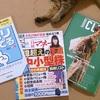 雑記 最近買った書籍 など