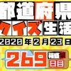 【都道府県クイズ】第269回(問題&解説)2020年2月23日