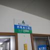 2017.2.10~11 西穂高口~西穂高独標手前(山小屋1泊)