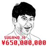 6億5000万円。