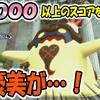 【KH3】プリンのミニゲーム攻略!オリンポス!#5