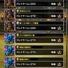 level.906【物質系15%UP】第136回闘技場ランキングバトル5日目