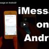 AndroidでiMessageを可能とするPieMessageが公開