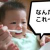 離乳食始まる!