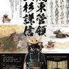 【4/18〜6/21、米沢市】特別展「関東管領上杉謙信」開催