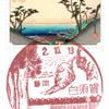 【風景印】白須賀郵便局(東海道五十三次切手押印)
