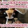 コーヒーを独学で学ぶなら抑えておきたいYouTube動画!チャンピオンから学ぼう!